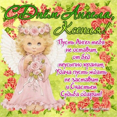 фото открытки с днем ангела ксения