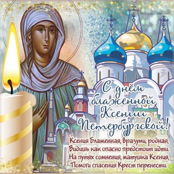 Красивые картинки на именины Ксении с днём ангела (9)