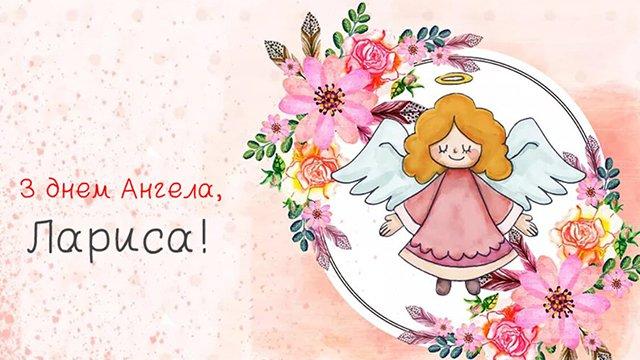 Красивые картинки на именины Ларисы с днём ангела (12)