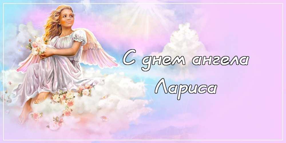 Красивые картинки на именины Ларисы с днём ангела (16)