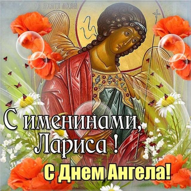 Красивые картинки на именины Ларисы с днём ангела (2)