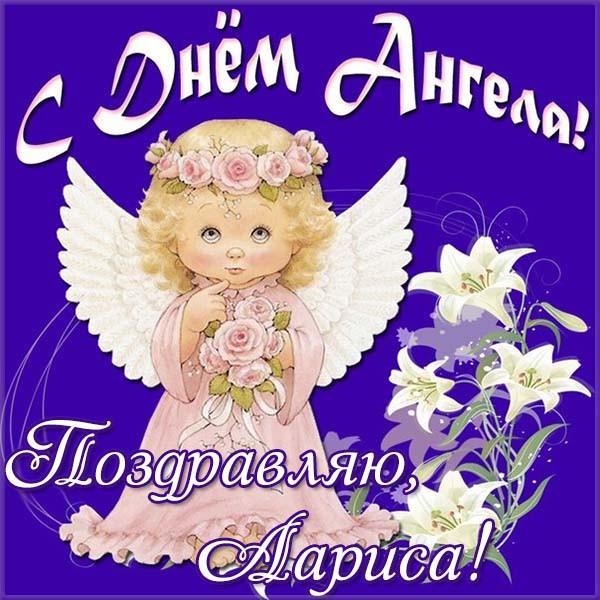 Красивые картинки на именины Ларисы с днём ангела (6)