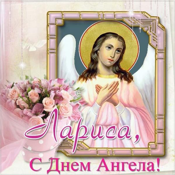Красивые картинки на именины Ларисы с днём ангела (8)