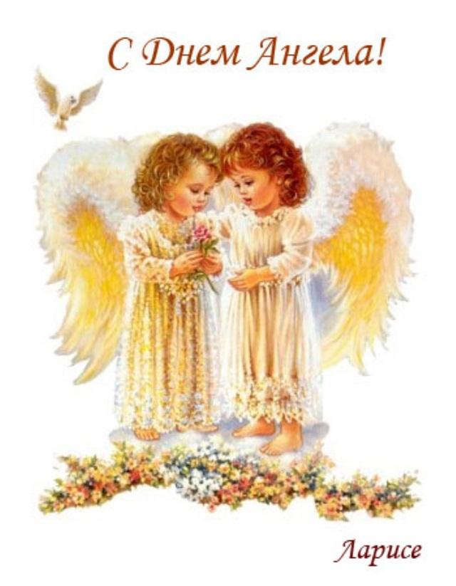 Красивые картинки на именины Ларисы с днём ангела (9)