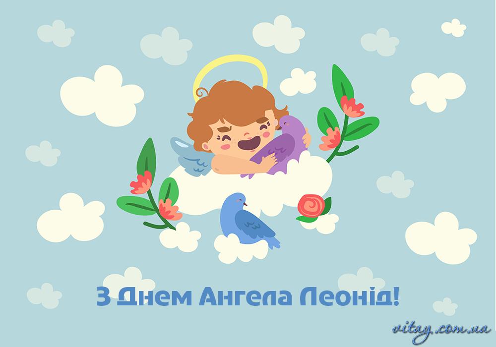Красивые картинки на именины Леонида с днём ангела (1)
