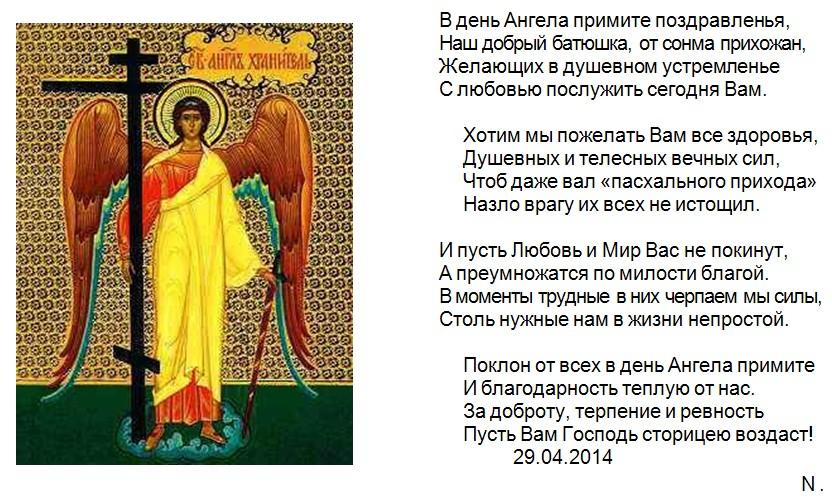 Красивые картинки на именины Леонида с днём ангела (2)