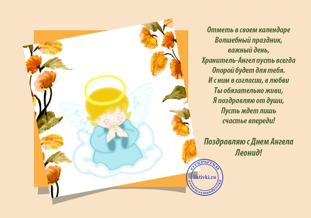 Красивые картинки на именины Леонида с днём ангела (3)