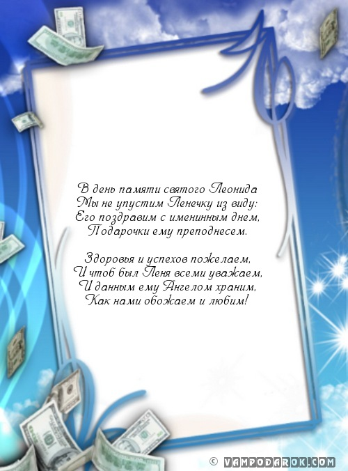 Красивые картинки на именины Леонида с днём ангела (9)