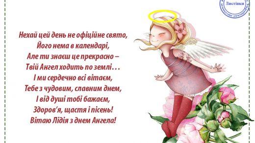 Красивые картинки на именины Лидии с днём ангела (6)