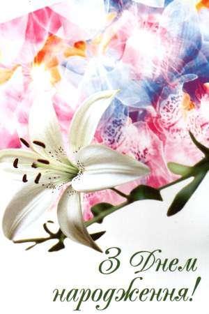 Красивые картинки на именины Лилии с днём ангела (18)