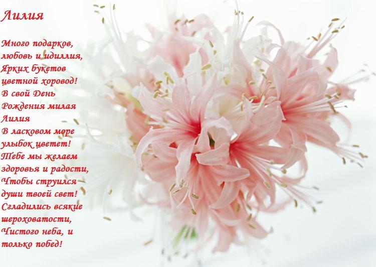 Красивые картинки на именины Лилии с днём ангела (6)