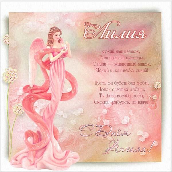 Красивые картинки на именины Лилии с днём ангела (7)