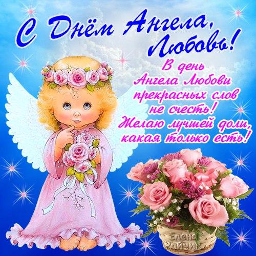 Красивые картинки на именины Любови с днём ангела (10)
