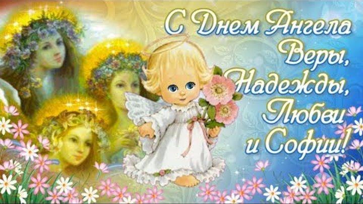 Красивые картинки на именины Любови с днём ангела (11)
