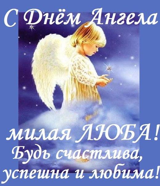 Красивые картинки на именины Любови с днём ангела (12)