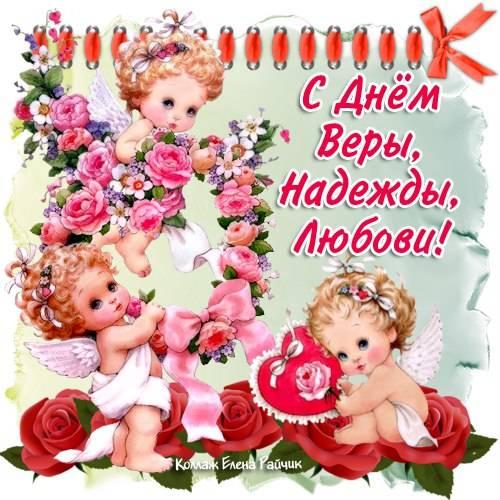 Красивые картинки на именины Любови с днём ангела (13)
