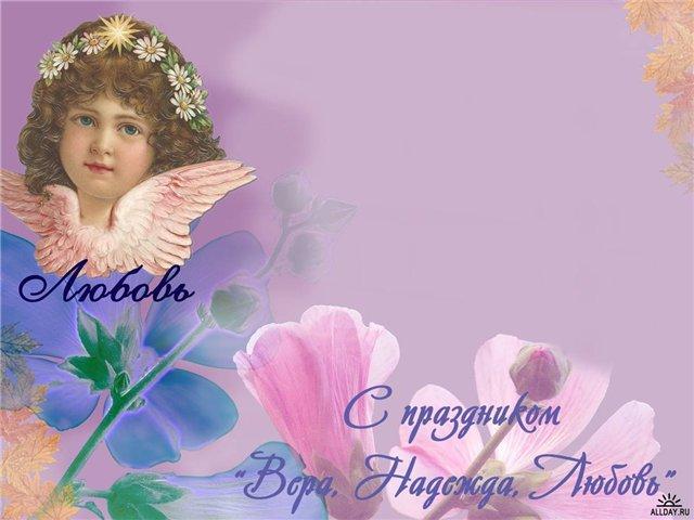 Красивые картинки на именины Любови с днём ангела (14)