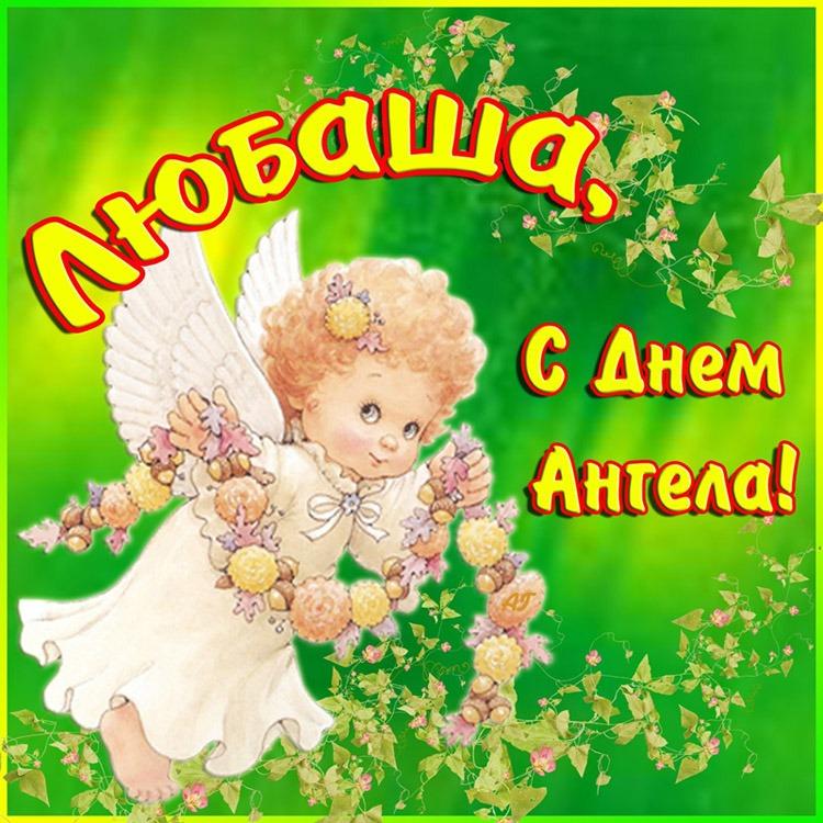 Красивые картинки на именины Любови с днём ангела (4)