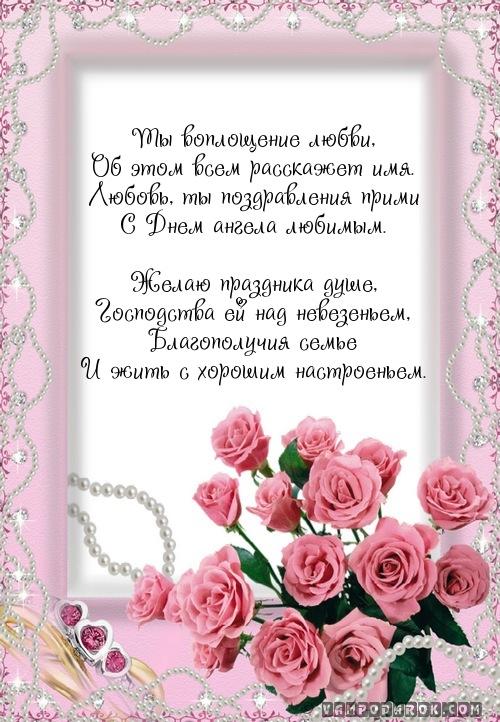 Красивые картинки на именины Любови с днём ангела (6)