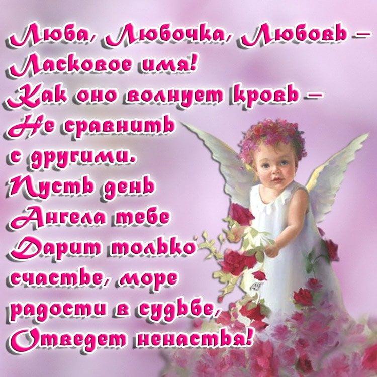 Красивые картинки на именины Любови с днём ангела (7)