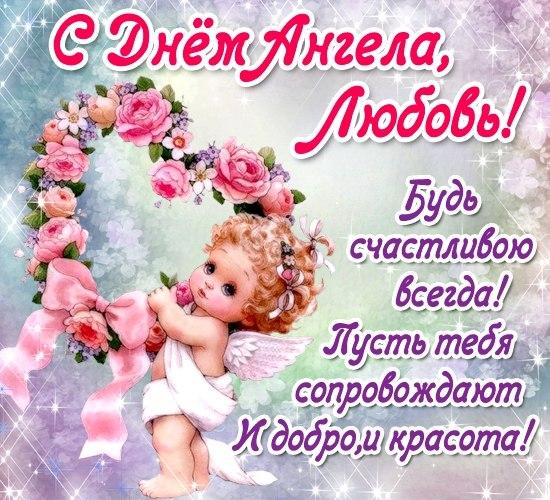С днем ангела любаша открытки