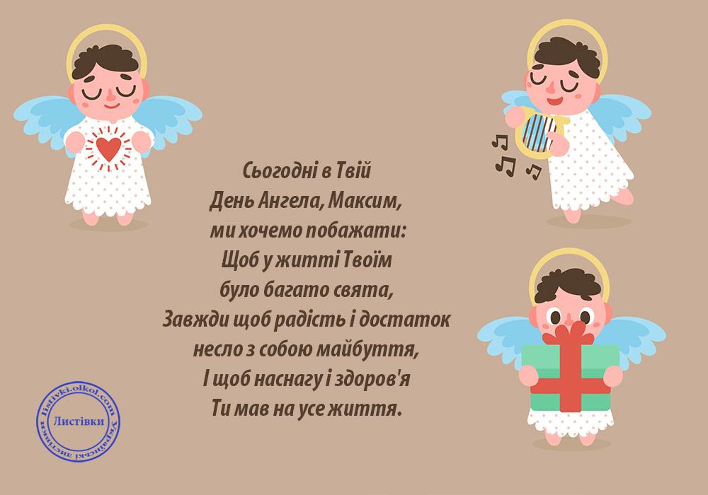 Красивые картинки на именины Максима с днём ангела