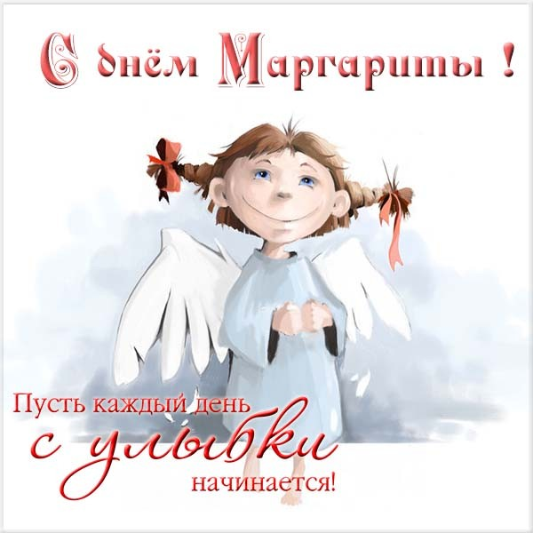Красивые картинки на именины Маргариты с днём ангела (12)