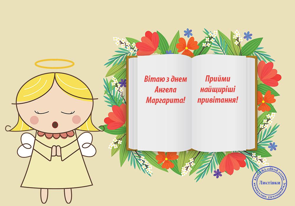 Поздравить с днем ангела маргарита черномору
