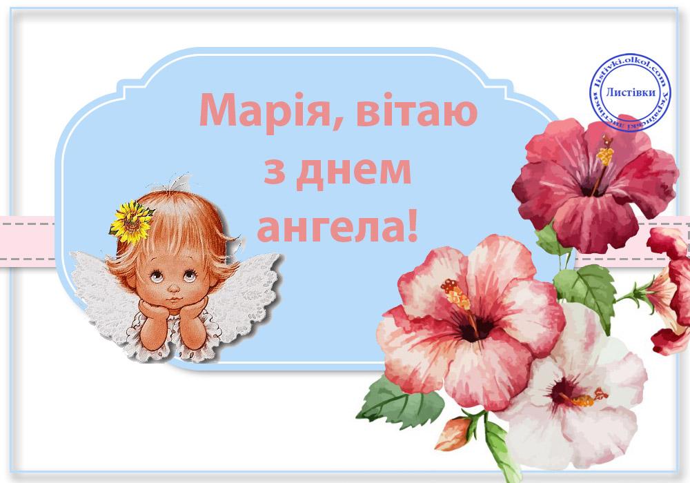 День ангела марии картинки