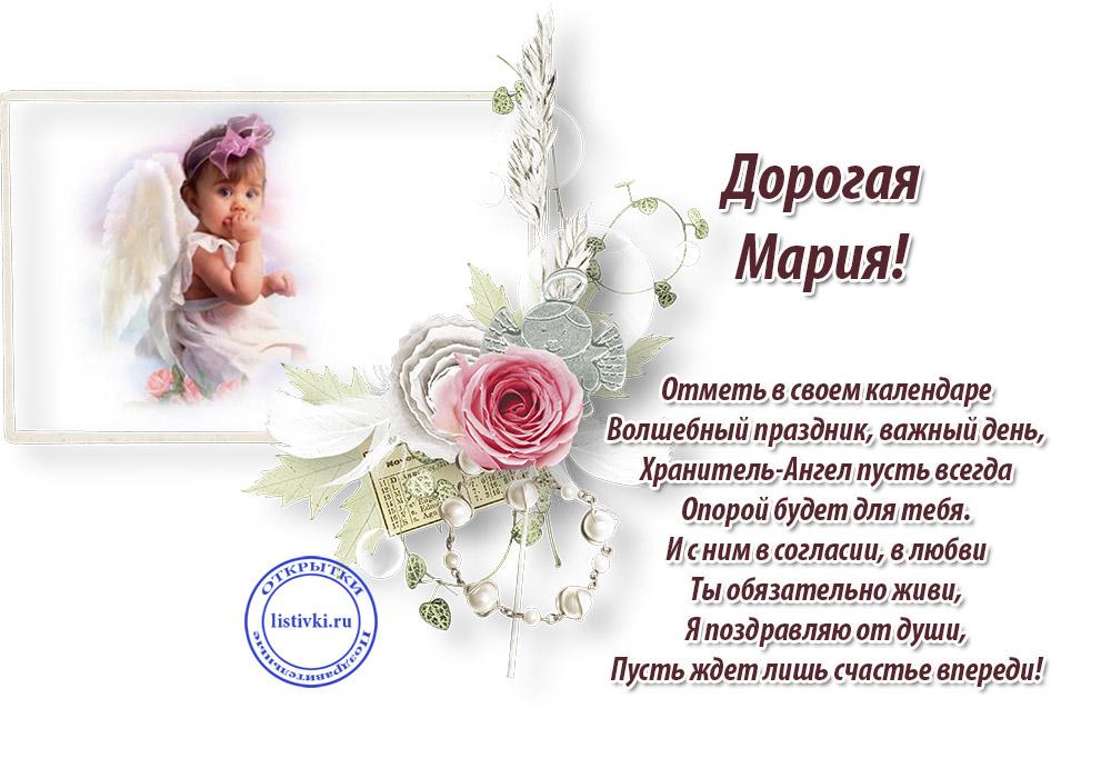 Открытки с днем рождения женщине красивые с пожеланиями по именам мария, голубями