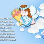 Красивые картинки на именины Марии с днём ангела (5)