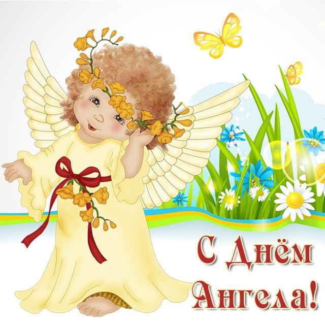 Красивые картинки на именины Марины с днём ангела (11)