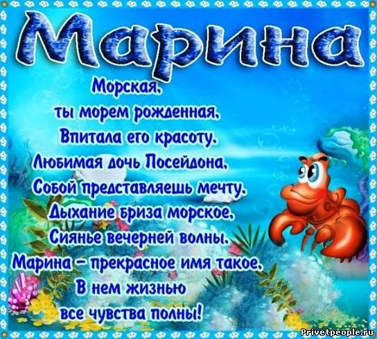 Красивые картинки на именины Марины с днём ангела (14)