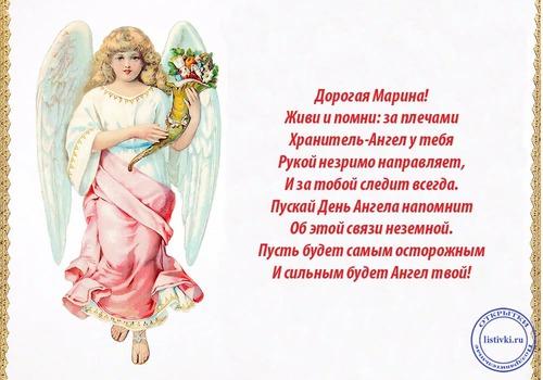 Красивые картинки на именины Марины с днём ангела (15)