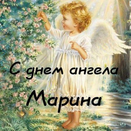 Красивые картинки на именины Марины с днём ангела (16)