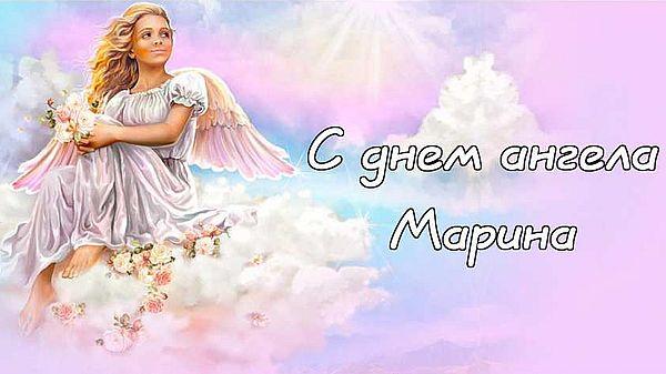 Красивые картинки на именины Марины с днём ангела (18)