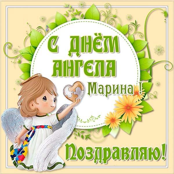 Красивые картинки на именины Марины с днём ангела (3)