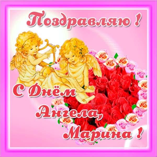 Красивые картинки на именины Марины с днём ангела (4)