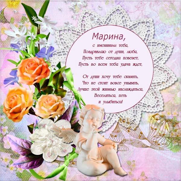 Красивые картинки на именины Марины с днём ангела (7)