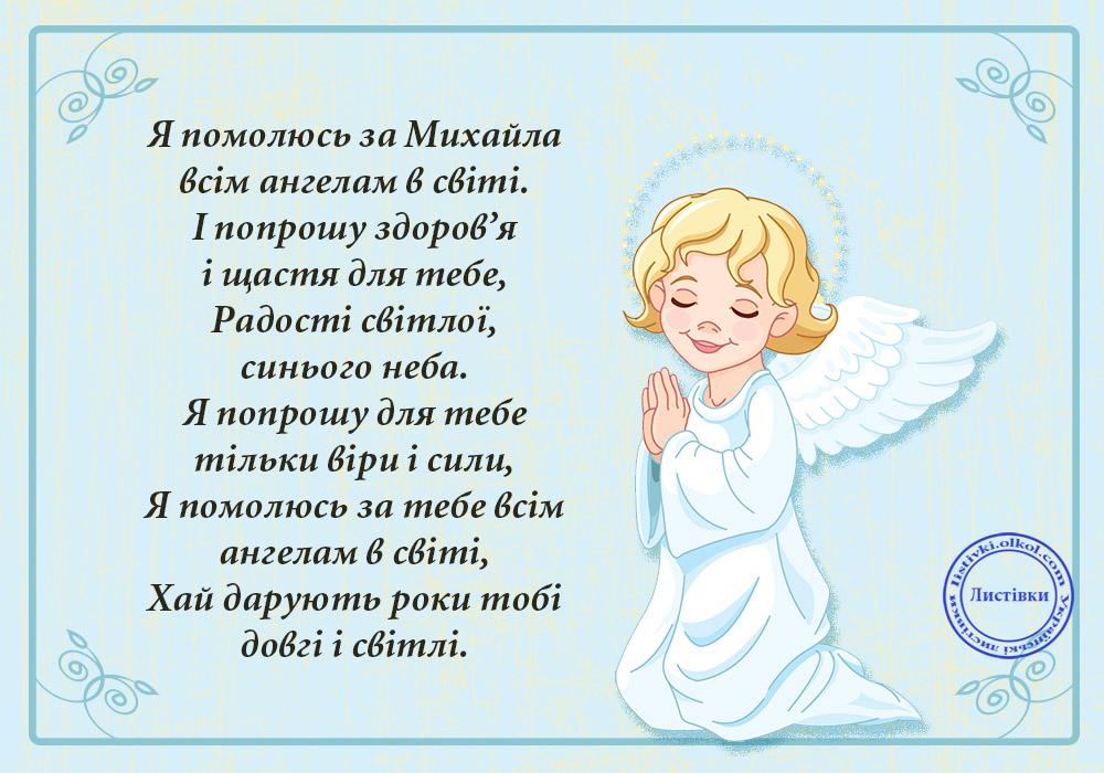Красивые картинки на именины Михаила с днём ангела (1)