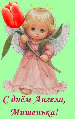 Красивые картинки на именины Михаила с днём ангела (10)