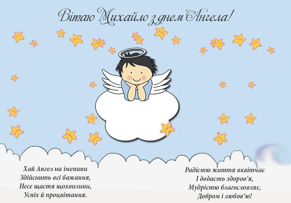 Красивые картинки на именины Михаила с днём ангела (11)
