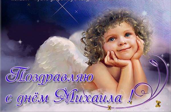 Красивые картинки на именины Михаила с днём ангела (12)