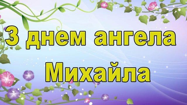 Красивые картинки на именины Михаила с днём ангела (13)