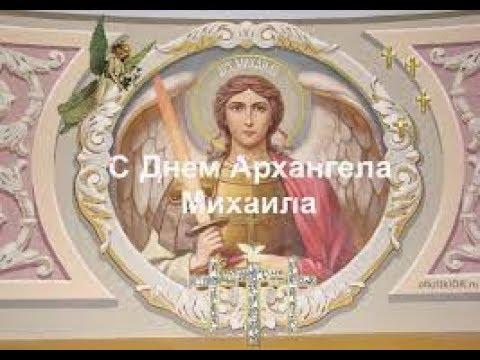 Красивые картинки на именины Михаила с днём ангела (14)