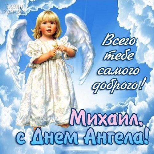 Красивые картинки на именины Михаила с днём ангела (3)