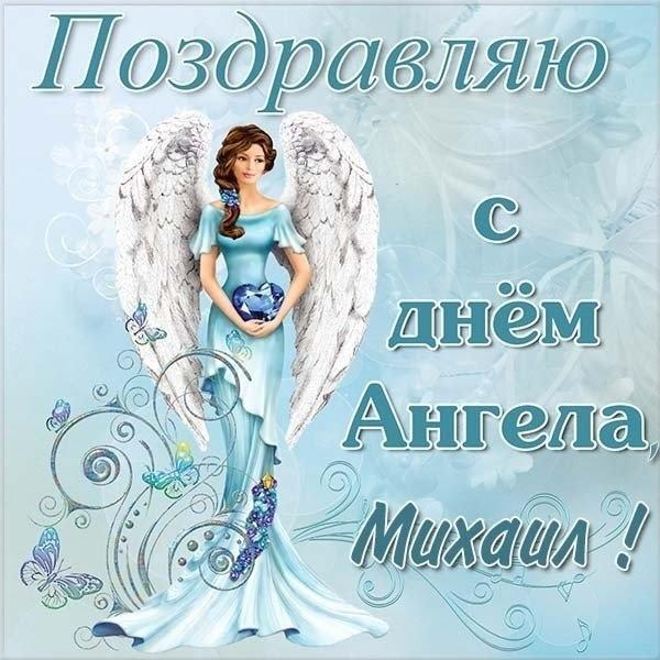 Красивые картинки на именины Михаила с днём ангела (8)