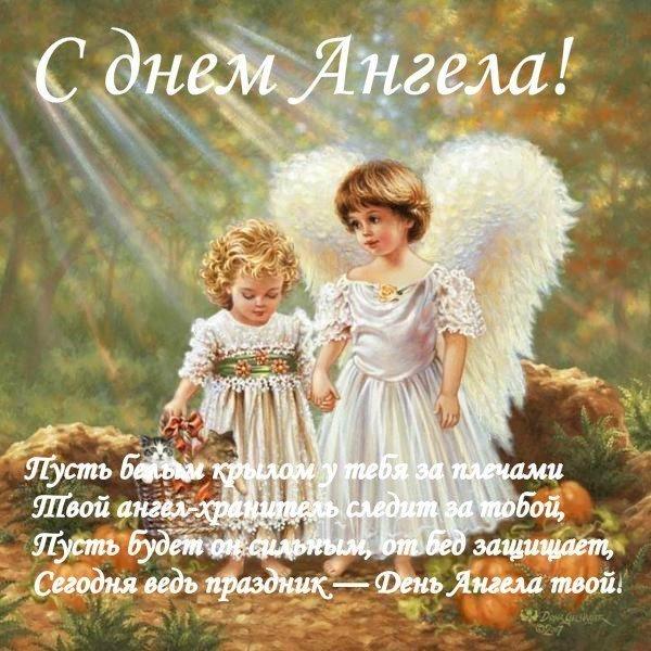 Красивые картинки на именины Михаила с днём ангела (9)