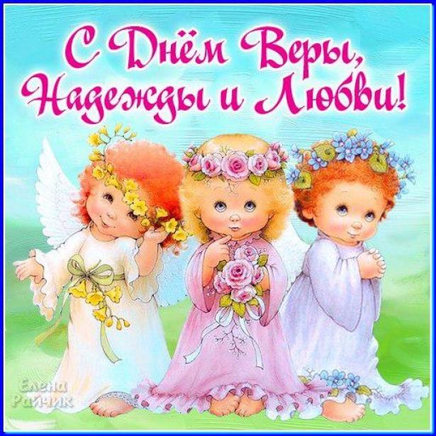 Красивые картинки на именины Надежды с днём ангела (1)