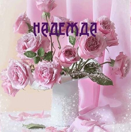 Красивые картинки на именины Надежды с днём ангела (12)